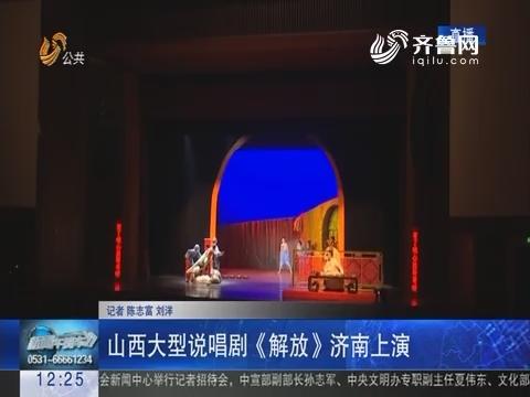 山西大型说唱剧《解放》济南上演