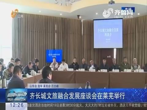 齐长城文旅融合发展座谈会在莱芜举行