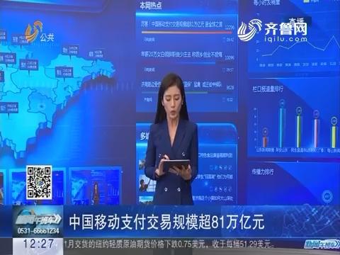 【闪电新闻客户端】中国移动支付交易规模超81万亿元