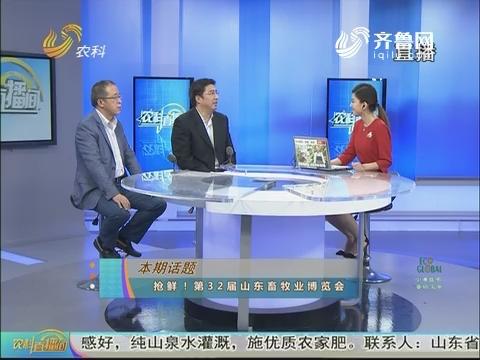 20171020《农科直播间》:抢鲜!第32届山东畜牧业博览会