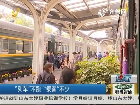 """""""列车""""不跑 """"乘客""""不少"""