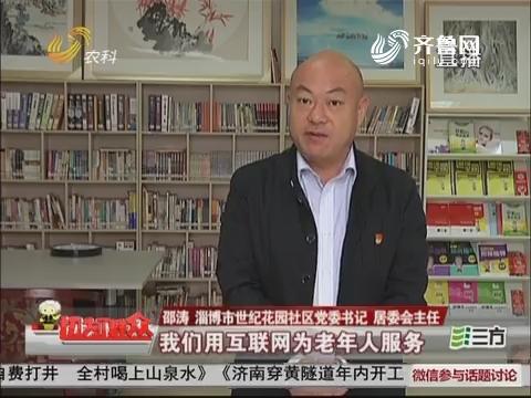 【山东省十大孝星】邵涛:我有1039个父母