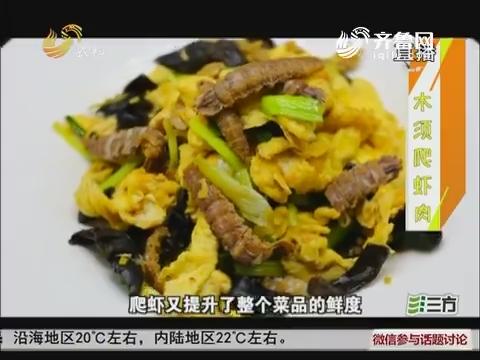 鼎好大厨教做家常菜:木须爬虾肉