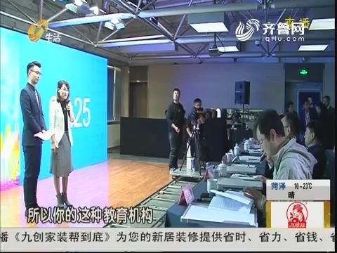 """【小康路上】济南:在校大学生 组团参加""""创业"""""""