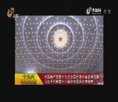 20171020《共产党员》:中国共产党第十九次全国代表大会在京开幕 习近平代表第十八届中央委员会作报告