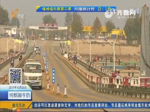济南穿黄隧道即将开工