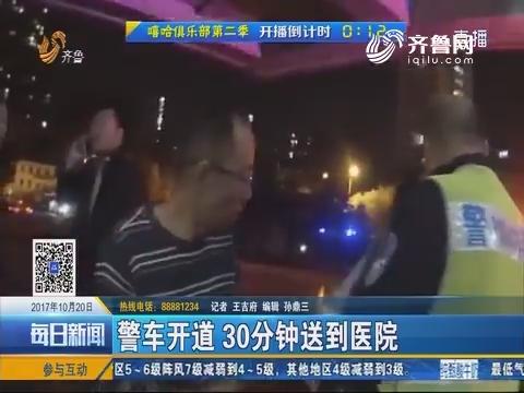 青岛:交警紧急开道 救助断脚伤员