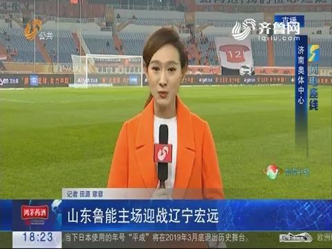 【闪电连线】济南:山东鲁能主场迎战辽宁宏远