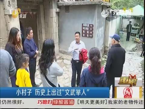 【重磅】潍坊:这个村很特别 村支书当导游