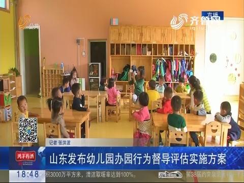 山东发布幼儿园办园行为督导评估实施方案