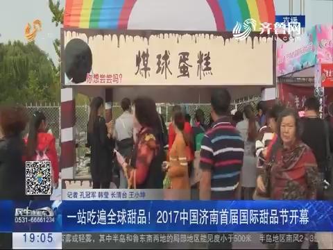一站吃遍全球甜品!2017中国济南首届国际甜品节开幕