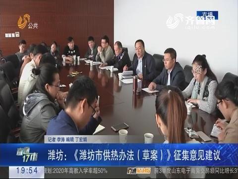 【直通17市】潍坊:《潍坊市供热办法(草案)》征集意见建议