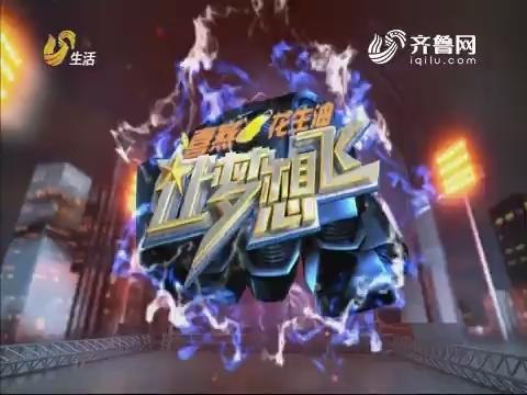 20171020《让梦想飞》:草根魔术师表演精彩魔术 震撼现场观众