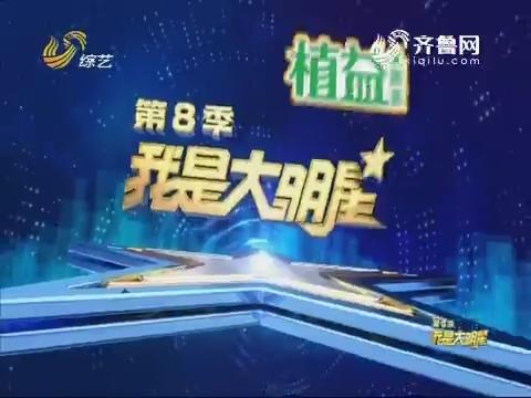 20171020《我是大明星》:追梦十三年 建筑工人张靖再登大明星舞台