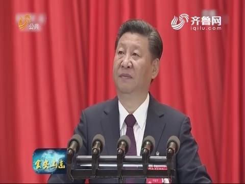 山东省食药监局认真收听收看党的十九大开幕实况