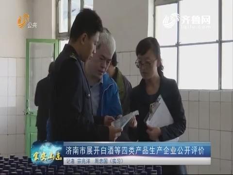 济南市展开白酒等四类产品生产企业公开评价