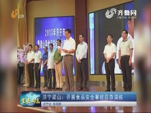 济宁梁山:开展食品安全事故应急演练