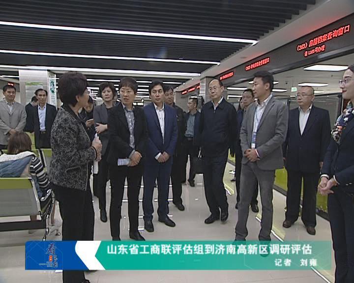 山东省工商联评估组到济南高新区调研评估