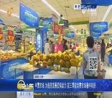 中国市场为经济发展提供动力 前三季度消费市场稳中向好