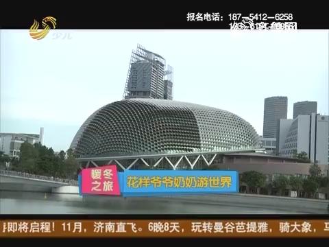 20171021《幸福99》:花样爷爷奶奶游世界