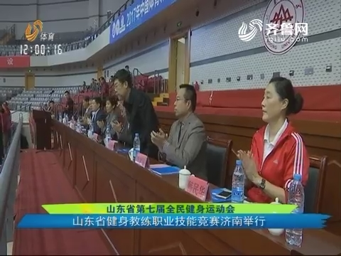 山东省第七届全民健身运动会:山东省健身教练职业技能竞赛济南举行