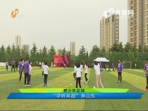 """青少年足球:""""学转英超""""来山东"""