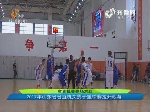 省直机关赛场对战:2017年山东省省直机关男子篮球赛拉开战幕
