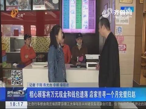 寿光:粗心顾客将万元现金和钱包遗落 店家苦寻一个月完璧归赵