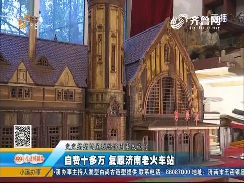 济南:手艺人制作六七百件红木木雕 惟妙惟肖