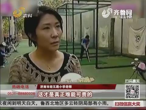 【今日微话题】济南一小学将高尔夫球纳入必修课