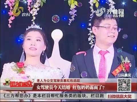【老人为公交驾驶员塞红包追踪】济南:女驾驶员10月21日结婚 红包奶奶露面了?