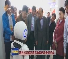 新科技亮相济南文物保护装备博览会