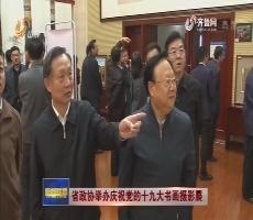 省政协举办庆祝党的十九大书画摄影展