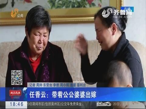 【东营】任香云:带着公公婆婆出嫁