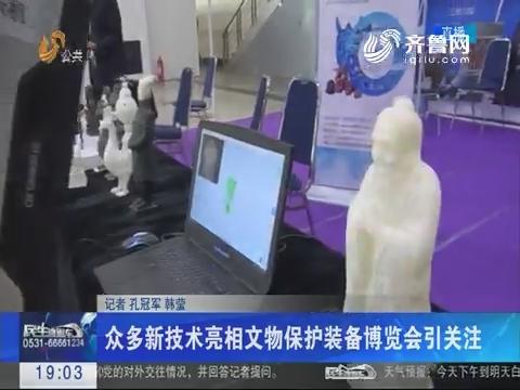 济南:众多新技术亮相文物保护装备博览会引关注