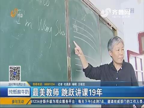 枣庄:最美教师 跳跃讲课19年