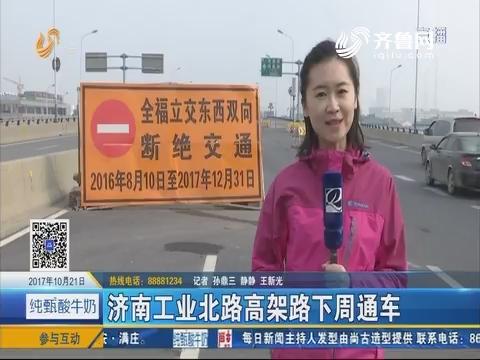 济南工业北路高架路下周通车