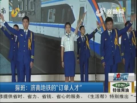 """探班:济南地铁的""""订单人才"""""""