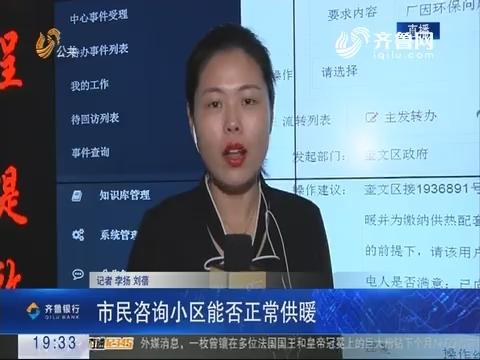 【跑政事】潍坊:市民咨询小区能否正常供暖