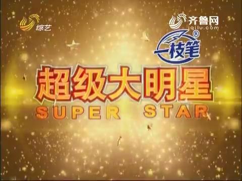 20171021《超级大明星》:超级大明星之甜蜜大明星
