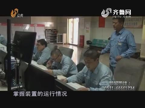 20171021《问安齐鲁》:牢记主体责任 绝活保障安全
