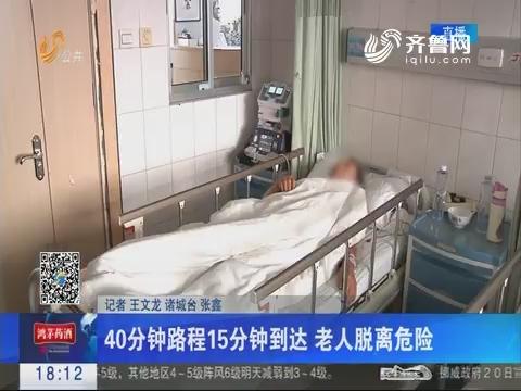 潍坊:老人突发急病需转院救治 交警开辟绿色通道
