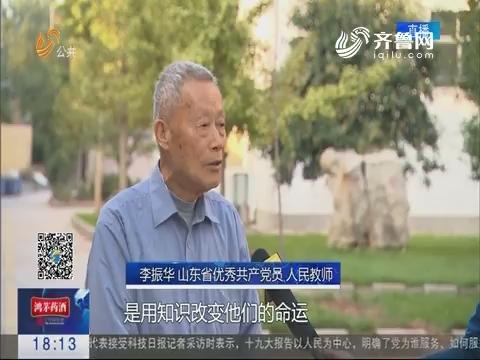 李振华:扎根山区的人民教师