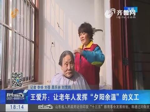 """【潍坊】王爱芹:让老年人发挥""""夕阳余温""""的义工"""