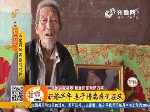 沂南县:照顾病妻 他坚持了58年