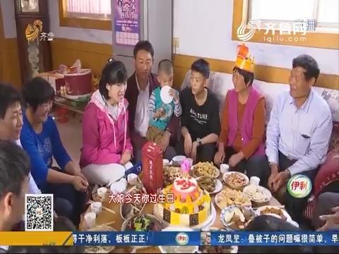 莱芜:拉呱约Fan 32口人庆祝大姨60大寿