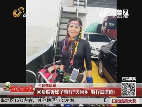 【今日微话题】90后临沂妹子骑行7天回乡 骑行需谨慎?