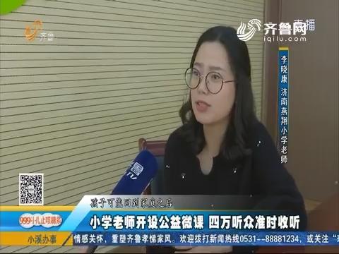 济南:小学老师开设公益微课 四万听众准时收听
