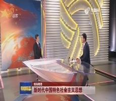 【报告解读】新时代中国特色社会主义思想