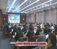 山东推出14条新措施 助力外贸新旧动能转换